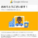 2017年5月【数時間で承認】AdSense審査に合格!