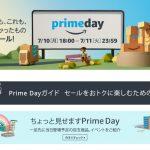 【2017年】Amazonプライムデーは、30時間に拡大