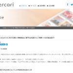【メルカリ】個人情報流出、5万人以上の情報が閲覧可能な状態に!