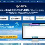 初心者にもお勧め、無料で学べる学習サイト「Paiza」