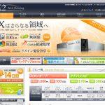 【大容量無制限】レンタルサーバー「X2 」の特徴と評判