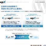 【WordPress専用】レンタルサーバー「wpX」の特徴と評判