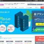 【IP分散対応】レンタルサーバー「クイッカ」の特徴と評判