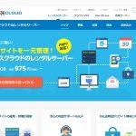 【ビジネス向け】レンタルサーバー「EX-CLOUD」の特徴と評判