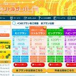 【月額150円】レンタルサーバー「リトルサーバー」の特徴と評判