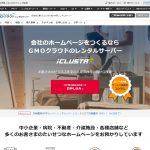 【クラスタ技術】レンタルサーバー「iCLUSTA+」の特徴と評判