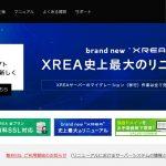 【リニューアル】レンタルサーバー「XREA」の特徴と評判