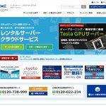 【月額864円~】レンタルサーバー「KAGOYA」の特徴と評判