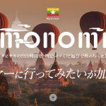 【ミャンマー】海外オプショナルツアー「monomi」の特徴